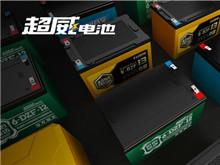 超威电池质量优口碑佳,品质之选